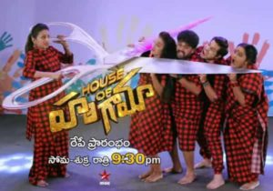 Suma Kanakala's 'House Of Hungama'