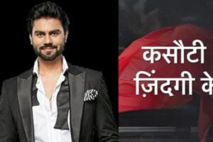 Gaurav Chopra To Enter In Kasautti Zindagii Kay 2 As Mr. Bajaj