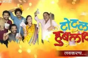 Zee Marathi Is Coming Up With The Brand New TV Show 'Total Hublak'