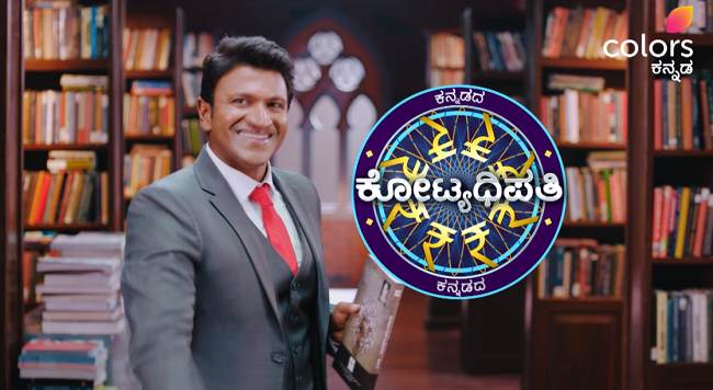 Kannada Kotyadhipathi 2019 Season 4 Auditions