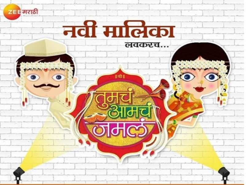 Zee Marathi Tumcha Aamcha Jamla Contest Auditions & Online Registration