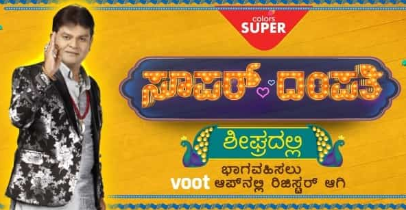 Colors Super Dampati Auditions 2019