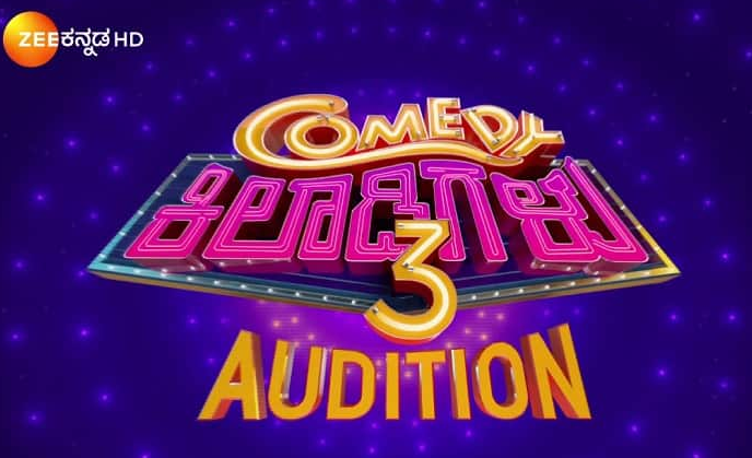 Zee Kannada Comedy Khiladigalu season 3 2019 Audition